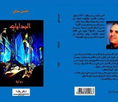 تأملات ومواقف فلسفية  في رواية 'البدايات' للروائي التونسي 'حسن سالمي'....بقلم يحيى الكفراوي