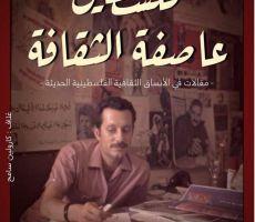 صدور كتاب 'فلسطين عاصفة الثقافة' للكاتب حمزة شباب