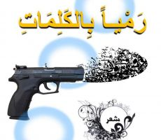 ' رمياً بالكلمات' للشاعر حمزة شباب