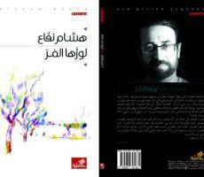 قراءة في رواية 'لوزها المر' للكاتب هشام نفاع...بقلم خالدية ابو جبل