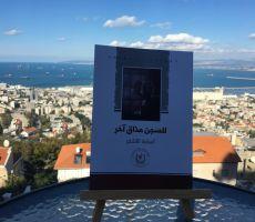 رابطة الكتّاب في عمّان  تستضيف الأسير أسامة الأشقر