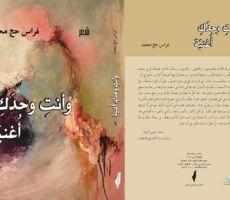 ديوان 'وأنت وحدك أغنية'.. حالة من الإبداع الشعري في مسيرة الشعر العربي الحديث ...رائد الحواري