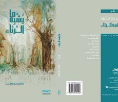 'أزهر الحزن... وصار أغنية' -قراءة في ديوان 'ما يشبه الرثاء' للشاعر فراس حج محمد ....بقلم عمر عبد الرحمن نمر*