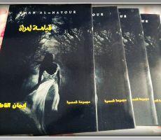 الأديبة الفلسطينية ايمان الناطور تصدر مجموعتها القصصية الحديدة (قيامة امرأة)