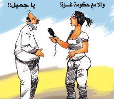 كرتون (أنا معاك يا جميل !! )..عبد الهادي شلا