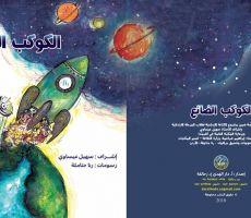 صدر حديثا : الكوكب  الضائع  - قصة  للأطفال