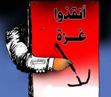 انقذوا غزة ....كرتون شلا