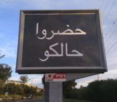 شكرا حركة، ميرتس!!!...توفيق أبو شومر