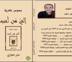 صابر حجازي يصدر كتابه الشعري السادس