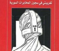 لا شيء أعظم من خيانة اللّغة إلّا الصّمت... فراس حج محمد