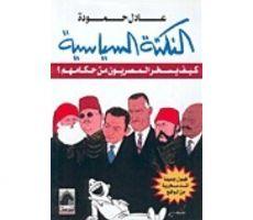 مصانع إنتاج النُّكتة!! ...بقلم توفيق أبو شومر