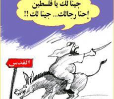 كرتون من الأرشيف ' يا فلسطين جينالك '!!!...عبد الهادي شلا
