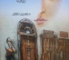 د.هديل طلال وسر الابواب ....محمد صالح ياسين الجبوري