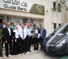 بنك القدس يسلم الفائز من أريحا سيارة أوبل كورسا2015 والفائز من طوباس راتب بقيمة 500 دولار