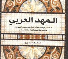المهدُ العربيّ بأحضان الناصرة العربيّة!/تقرير ومتابعة :آمال عوّاد رضوان