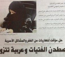 بالفيديو.. سمسارة زواج قاصرات بأثرياء عرب تكشف أسرار مهنتها