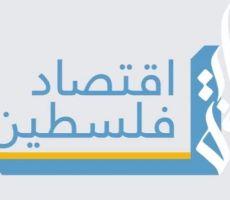 إطلاق النسخة الجديدة من موقع بوابة اقتصاد فلسطين