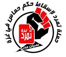 حملة تمرد تؤكد دعمها ومساندتها لاتفاق المصالحة من اجل استعادة وحدة الوطن والقضية