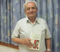 حيفا تحتفي بالكاتب د. سميح مسعود/ آمال عوّاد رضوان