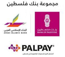 مجموعة بنك فلسطين تسخر إمكانياتها وعلاقاتها لمساندة جهود الرئيس والحكومة في مواجهة جائحة فيروس كورونا وتقدم 6.5 مليون شيكل