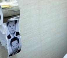 الصين تصادر ورق تواليت