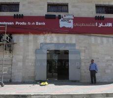 افتتاح بنك جديد في غزة برأس مال 20 مليون دولار
