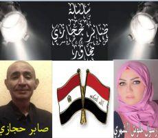 صابرحجازي يحاور الشاعرة العراقية ايمان رسول الكافي