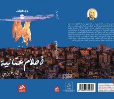 'أحلام عمانية' للكاتب الفلسطيني زياد جيوسي ..... بقلم:ثريا وقاص