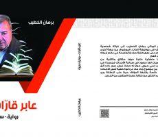 رواية برهان الخطيب الجديدة (عابر قارات)..