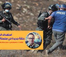 استهداف الصحفيين  حلقة جديدة في سلسلة الإعتداءات الإسرائيلية...د. وسيم وني
