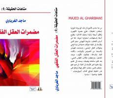 صدور 'مضمرات العقل الفقهي' لماجد الغرباوي عن مؤسسة المثقف