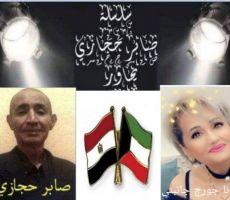 صابر حجازي يحاور الشاعرة الكويتية جوانا جورج