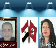 صابر حجازي يحاور الشاعرة التونسية مفيدة بلحودي