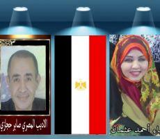 صابر حجازي يحاور القاصة والروائية المصرية لمياء أحمد عثمان