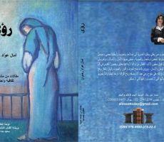 رؤى.. إصدار جديد للكاتبة آمال عوّاد رضوان