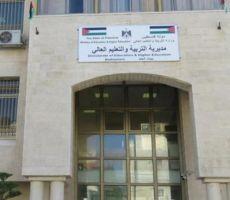 إغلاق مقر مديرية التربية والتعليم في بيت لحم بسبب 'كورونا'