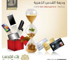 بنك القدس يجدد حملته على منتج ودائع الأجل