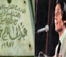 عبد الحليم حافظ وسانت تريزا