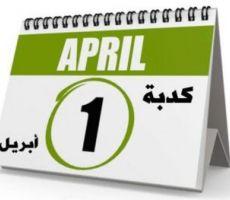 كذبة أبريل ....ناديه شكري