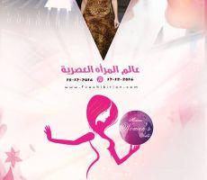 انطلاق مهرجان المرأة العصرية في القاهرة برعاية شركة فيوتشر فيجين