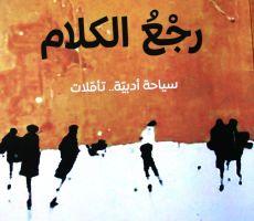 سياحة أدبية مع رجع الكلام بقلم: زياد جيوسي