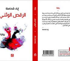 الرقص الويني إياد شماسنة....رائد الحواري