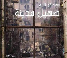 تمرد مع صهيل مدينة....بقلم: زياد جيوسي
