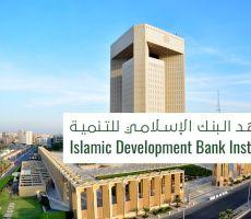 معهد البنك الإسلامي للتنمية يفوز بجائزة