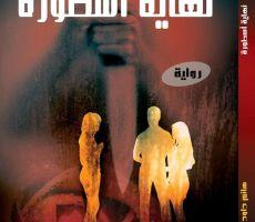 كتاب نهايه أسطوره....هانم داود
