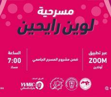 أبو زهري: المسرح هو أحد وسائل كفاحنا في مسيرة نضالنا الوطني