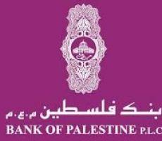 بنك فلسطين يباشر تنفيذ برنامج تدريبي تحت عنوان