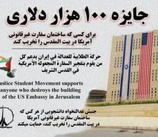 100 الف دولار لمن يفجر السفارة الامريكية بالقدس
