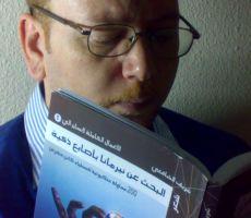 صدور ديوان 'إنسان آلي' بالإنجليزية في الولايات المتحدة للمصري شريف الشافعي
