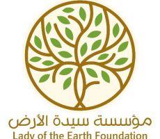 مؤسسة سيدة الأرض تطلق مبادرة جدارية سيدة الأرض لمئة عام...حسن العاصي